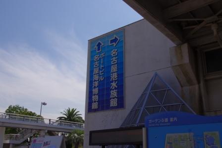 地下鉄名古屋港を出ると.jpg